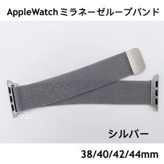 シルバー☆アップルウォッチバンド ミラネーゼループベルト Apple Watch(金属ベルト)
