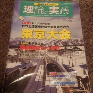 新品未開封☆医療経営士情報誌 理論と実践 2021NO.39(ビジネス/経済)