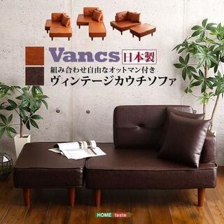 二人掛け ヴィンテージコンパクトカウチソファ【Vincs-ヴィンクス-】(二人掛けソファ)