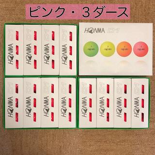ホンマゴルフ(本間ゴルフ)のピンク・3ダース/ホンマゴルフボールD1/匿名送料込!(その他)