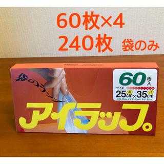 イワタニ(Iwatani)の【新品未使用】アイラップ 240枚        *箱なし(収納/キッチン雑貨)