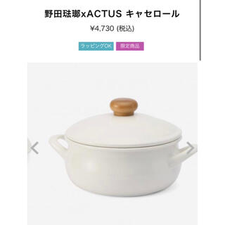 野田琺瑯 - ACTUS 野田琺瑯 キャセロール ホーロー鍋