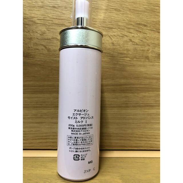 ALBION(アルビオン)の新品・未使用*ALBIONエクサージュ 乳液 コスメ/美容のスキンケア/基礎化粧品(乳液/ミルク)の商品写真