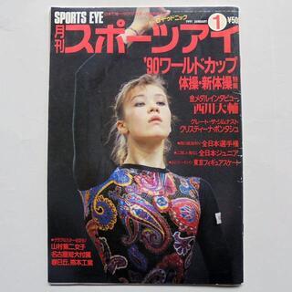 月刊スポーツアイ SPORTS EYE 1991年01月号(趣味/スポーツ)