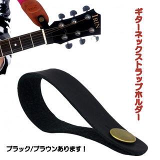SALE! レザー ギター ネック ストラップ ホルダー ブラック ブラウン(ストラップ)