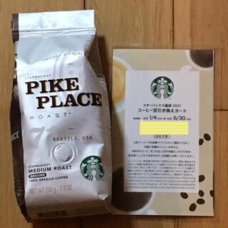Starbucks Coffee - スターバックスコーヒー豆 引き換えカード
