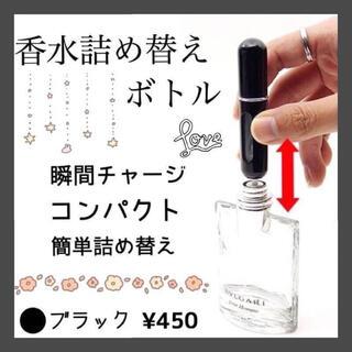香水詰め替えボトル ブラック 黒♡持ち歩きに クイックアトマイザー容器   (その他)