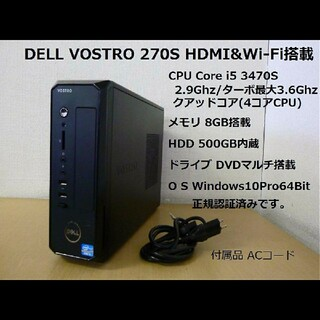 DELL - DELL VOSTRO270s Corei5 8G HDMI Wi-Fi