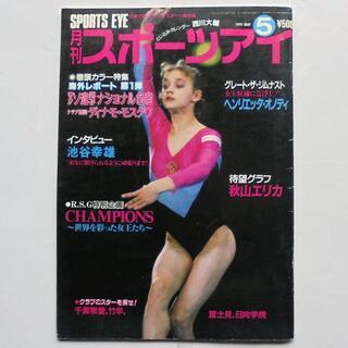 月刊スポーツアイ SPORTS EYE 1991年05月号(趣味/スポーツ)