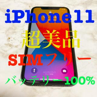 iPhone - 【値引き済】iPhone11 ブラック④ 64GB SIMフリー超美品