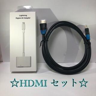 【新品送料無料】即使用可能☆Iphone変換HDMIケーブルセット!(映像用ケーブル)