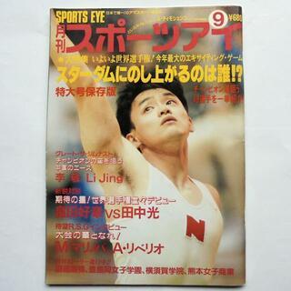 月刊スポーツアイ SPORTS EYE 1991年09月号(趣味/スポーツ)