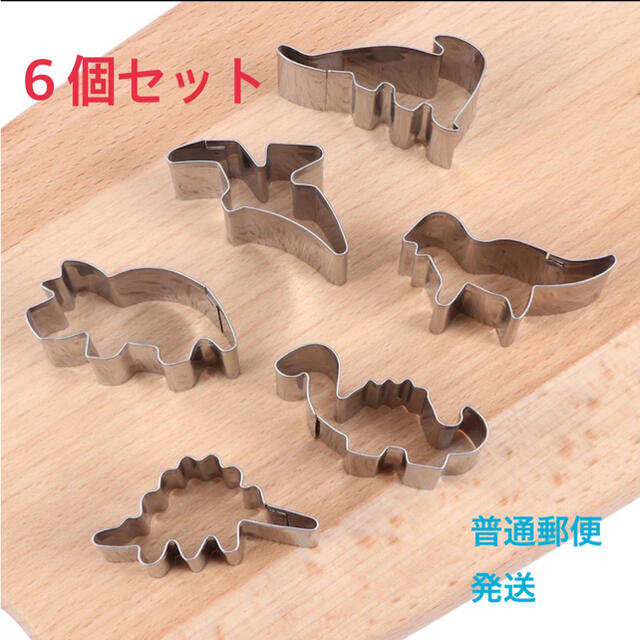 恐竜 クッキー型 6個セット インテリア/住まい/日用品のキッチン/食器(調理道具/製菓道具)の商品写真