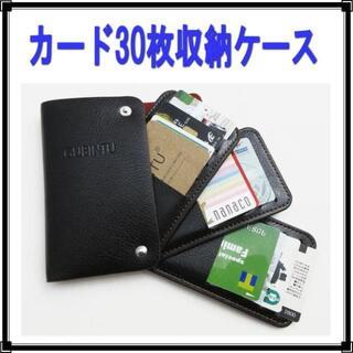 【ブラウン】カード収納専用ケース 最大30枚を一括管理! ★GUBINTU(名刺入れ/定期入れ)