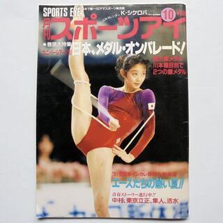 月刊スポーツアイ SPORTS EYE 1991年10月号(趣味/スポーツ)