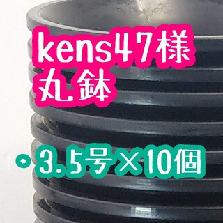 kens47様 丸鉢(その他)