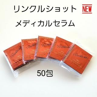 POLA - POLA リンクルショットメディカルセラム N 50包