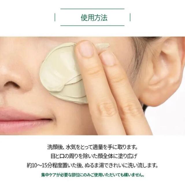 Dr. Jart+(ドクタージャルト)のVT シカ ピュリファイングマスククレイマスク コスメ/美容のスキンケア/基礎化粧品(パック/フェイスマスク)の商品写真