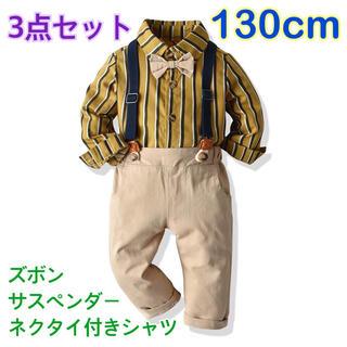 【130cm】ストライプシャツサスペンダー フォーマル3点セット オーカー189(ドレス/フォーマル)