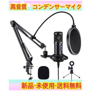 コンデンサーマイク USBマイク PCマイク カラオケマイク 三脚 ポップガード(マイク)