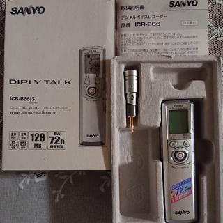 サンヨー(SANYO)のデジタルボイスレコーダー SANYO DIPLY TALK ICR-B66(s)(その他)
