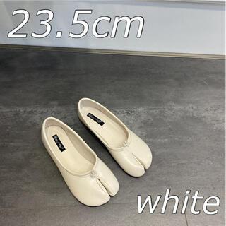 足袋バレエシューズ 白 37 足袋パンプス ホワイト white カジュアル(バレエシューズ)