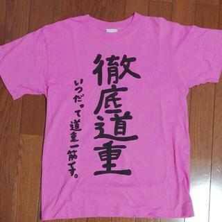 道重さゆみ Tシャツ 徹底道重 限定道重 今尚道重 道重依存 結局道重