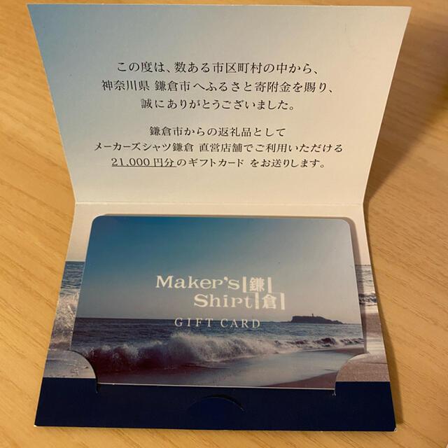 鎌倉シャツ ギフトカード 21,000円分 メンズのトップス(シャツ)の商品写真