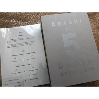 嵐 - 嵐  5大ドームツアー 写真集 ファンクラブ限定