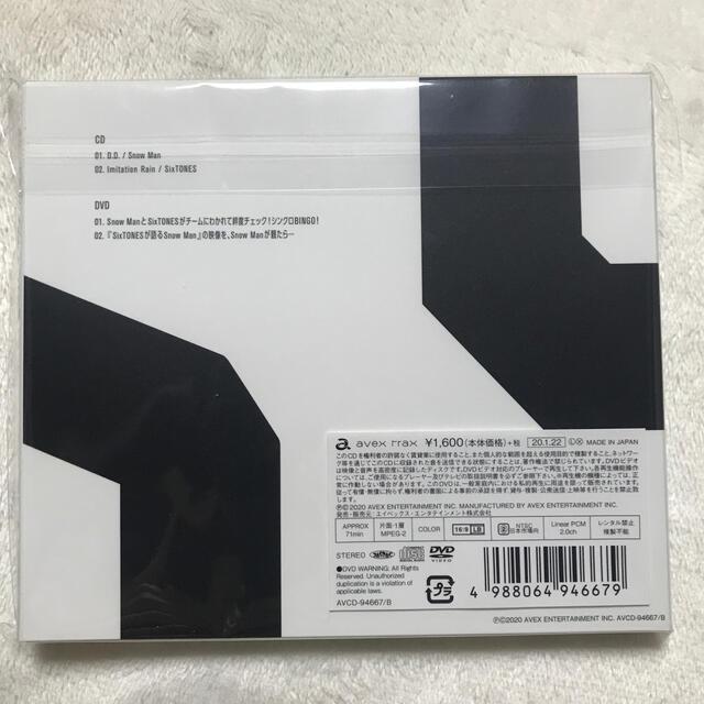 Johnny's(ジャニーズ)のD.D./Imitation Rain(with SixTONES盤) エンタメ/ホビーのCD(ポップス/ロック(邦楽))の商品写真