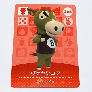 ニンテンドウ(任天堂)のどうぶつの森 ヴァヤシコフ 268 amiiboカード(その他)