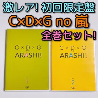嵐 - 嵐 C×D×G no ARASHI! 初回限定盤 全2巻セット! 美品 大野智