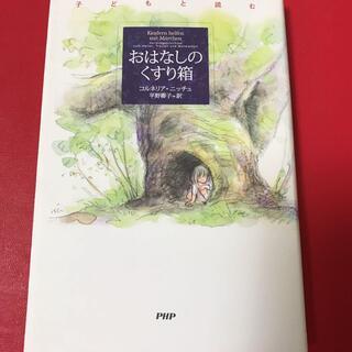 おはなしのくすり箱 : 子どもと読む(ノンフィクション/教養)