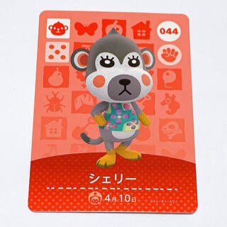 ニンテンドウ(任天堂)のどうぶつの森 シェリー 44 amiiboカード(その他)