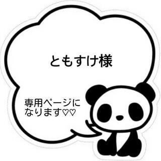 ともすけ様専用(ネームタグ)