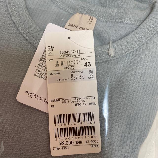 petit main(プティマイン)のプティマイン トップス 120 キッズ/ベビー/マタニティのキッズ服女の子用(90cm~)(Tシャツ/カットソー)の商品写真