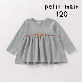 プティマイン(petit main)のプティマイン トップス 120(Tシャツ/カットソー)