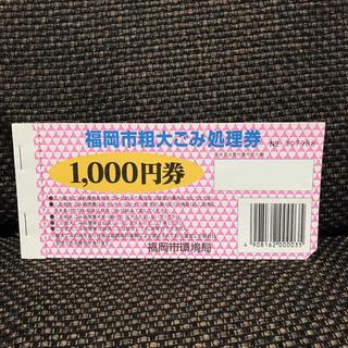 福岡市粗大ごみ処理券 1000円(その他)