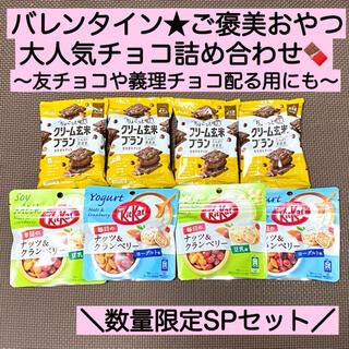 チョコ3種★クリーム玄米ブラン キットカット ナッツ 激安 お菓子 バレンタイン