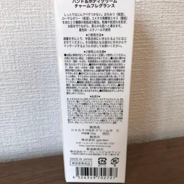 ♡新品♡クロエ chloe の香り ハンドクリーム &ボディクリーム 2本 コスメ/美容のボディケア(ハンドクリーム)の商品写真