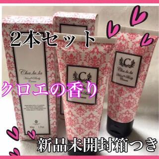 ♡新品♡クロエ chloe の香り ハンドクリーム &ボディクリーム 2本