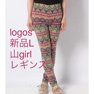 ロゴス(LOGOS)の新品L ロゴス 【logos】山ガール ノルディック柄ネイティブ柄レギンス(登山用品)
