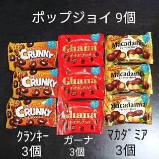 お菓子 チョコ ポップジョイ 9袋 まとめ売り クランキー ガーナ マカダミア