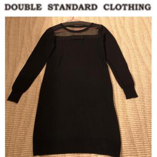 DOUBLE STANDARD CLOTHING - 【クリーニング店仕上★ダブルスタンダード高級ライン】ニット ワンピース リボン