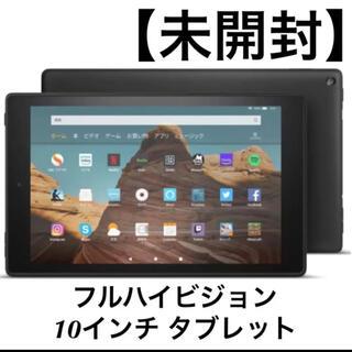 ANDROID - Fire HD 10 タブレット ブラック(10インチHDディスプレイ)32GB