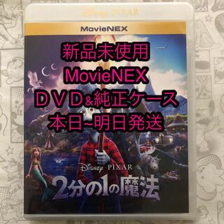 Disney - 新品未使用 2分の1の魔法 DVD&純正ケース