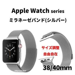 38/40銀 AppleWatch アップルウォッチ バンド ミラネーゼ ベルト(金属ベルト)