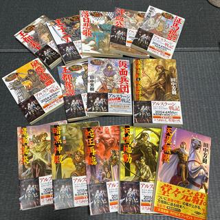 コウブンシャ(光文社)のアルスラ-ン戦記1〜16  小説 ☆14冊セット☆(文学/小説)
