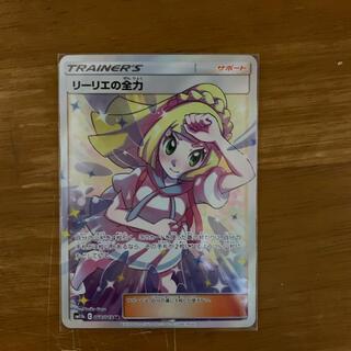 ポケモン - 最終値下げ リーリエの全力  SR 美品