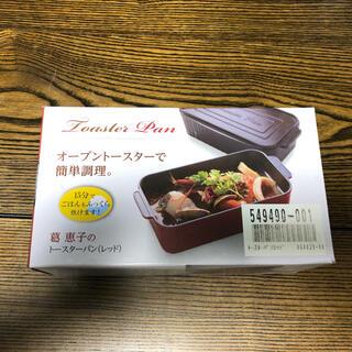 BALMUDA - 葛恵子 トースターパン レッド オーブントースター調理 バルミューダ